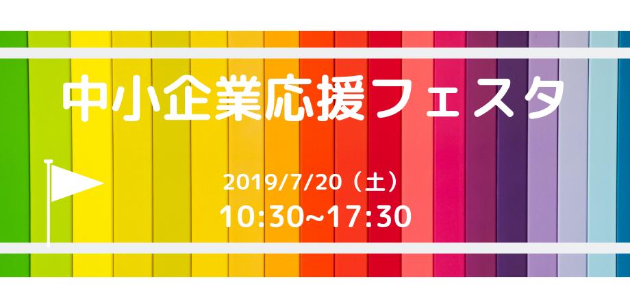 中小企業応援フェスタ 【今度は川崎でTEX祭り】