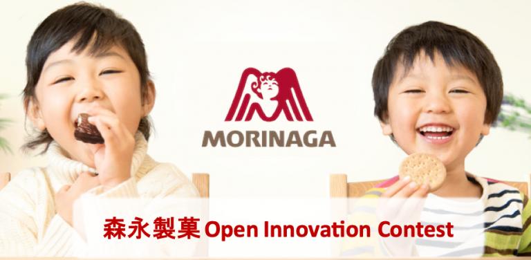 森永製菓 Open Innovation Contest
