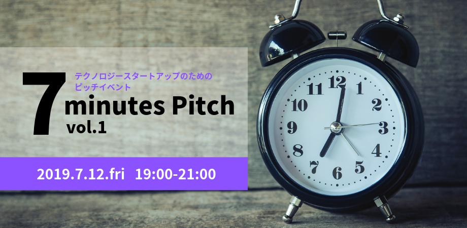 テクノロジースタートアップのためのピッチイベント【7 minutes Pitch vol.1】