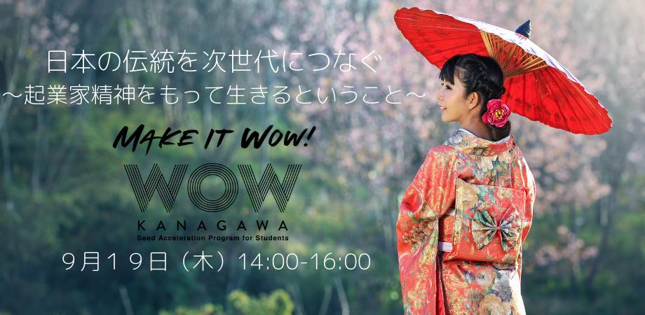 「日本の伝統を次世代につなぐ〜起業家精神をもって生きるということ〜」