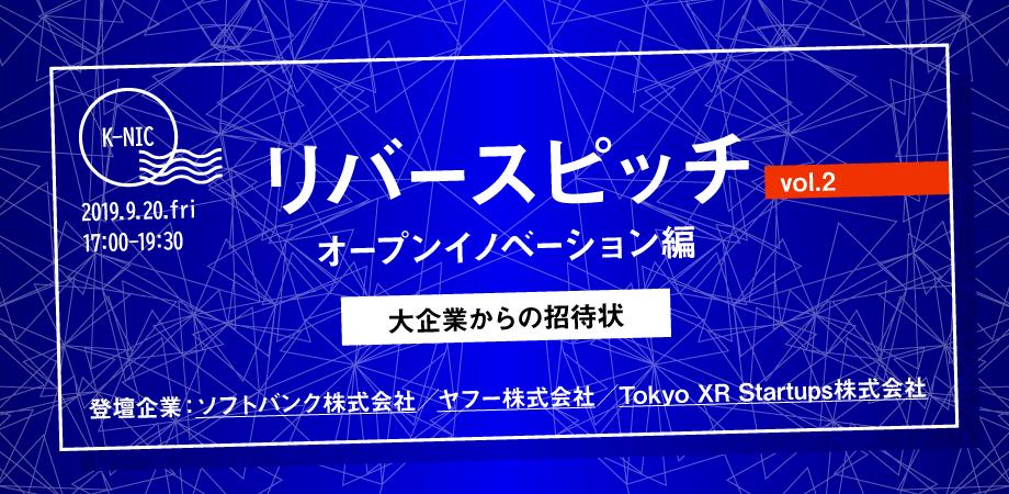 オープンイノベーションリバースピッチ 「大企業からの招待状 from ソフトバンク/ヤフー/Tokyo XR Startups 」