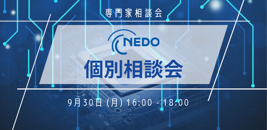 NEDO研究開発型ベンチャー支援事業担当者による個別相談会
