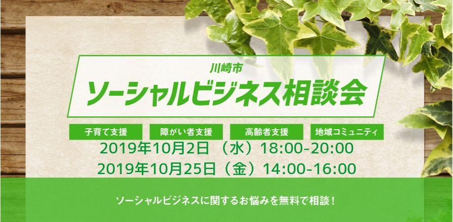 ソーシャルビジネス相談会 (10月)