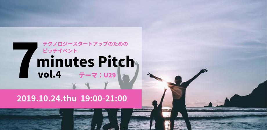 テクノロジースタートアップのためのピッチイベント【7 minutes Pitch vol.4】