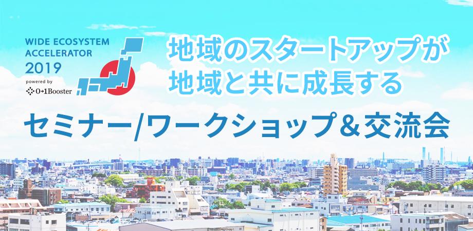 広域連携アクセラレーター2019 イベントDay 1