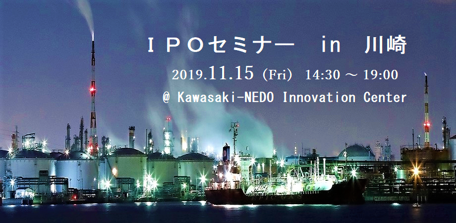 IPOセミナー in 川崎