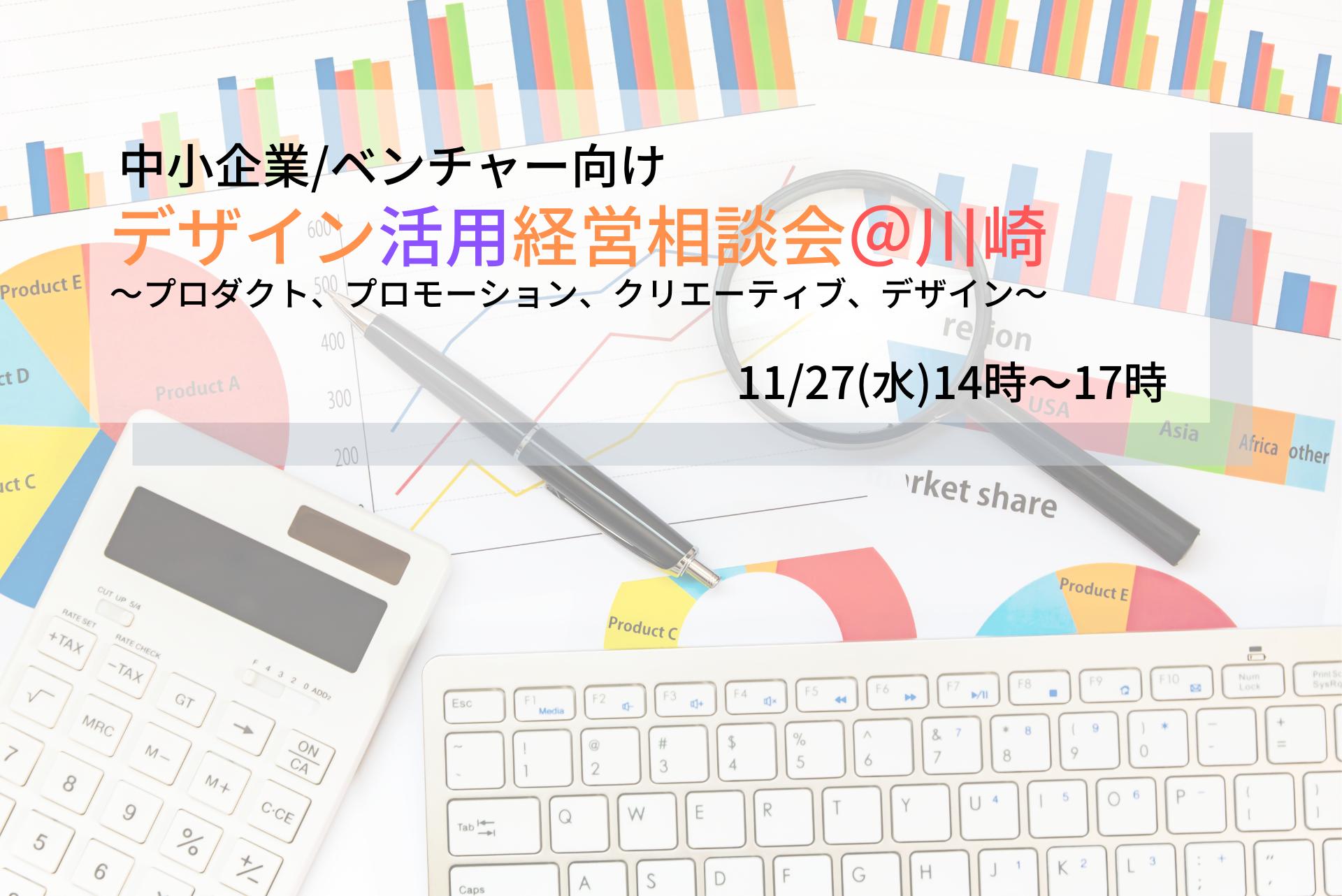 中小企業・ベンチャー向けデザイン活用経営相談会 (11月)