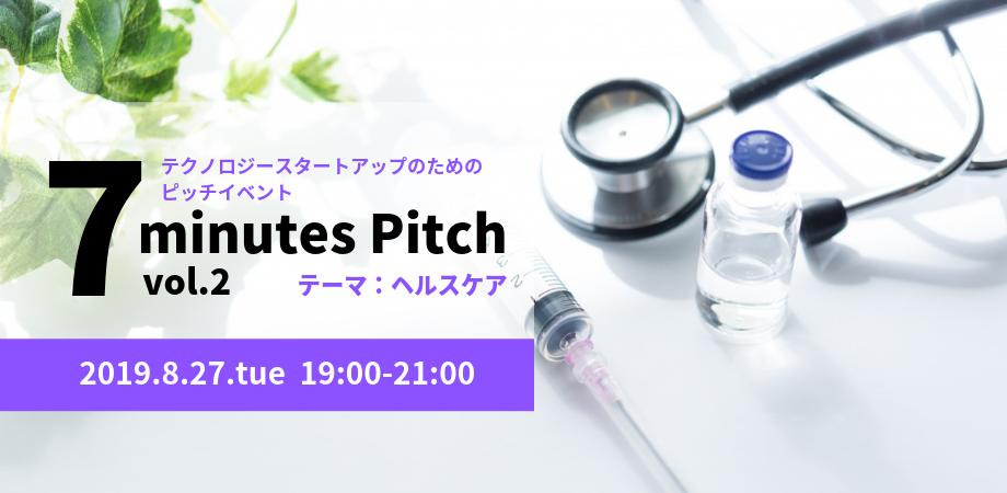テクノロジースタートアップのためのピッチイベント【7 minutes Pitch vol.2】