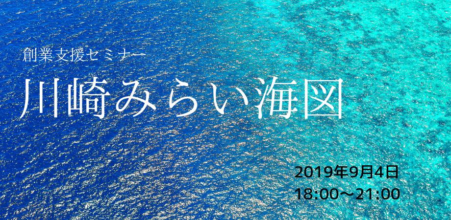 創業支援セミナー「川崎みらい海図」