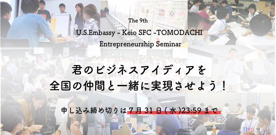 TOMODACHI Entrepreneurship Seminar