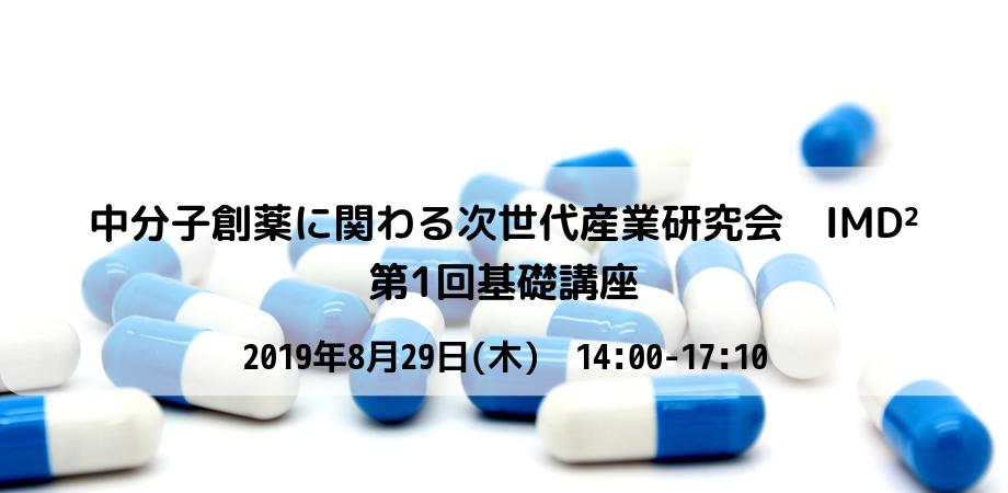 中分子創薬に関わる次世代産業研究会 IMD² 第1回基礎講座