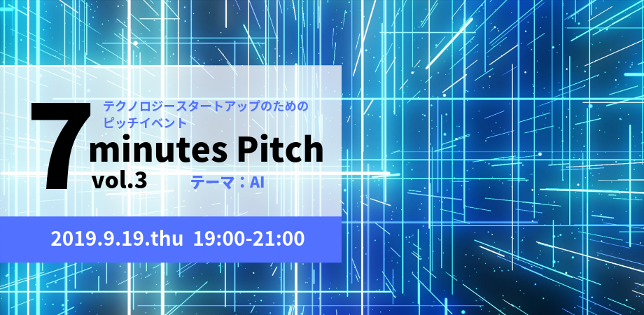 テクノロジースタートアップのためのピッチイベント「7 minutes Pitch vol.3 -AI編-」