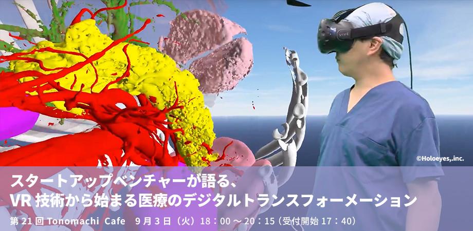 第21回 Tonomachi  Cafe スタートアップベンチャーが語る、VR技術から始まる医療のデジタルトランスフォーメーション