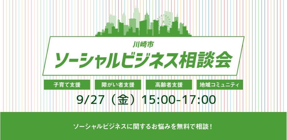 ソーシャルビジネス相談会 (9月)