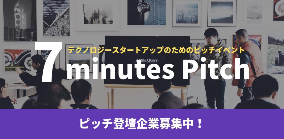 【オンライン】7 minutes Pitch 登壇企業を募集中