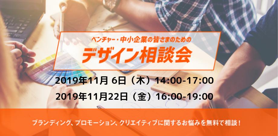 デザイン相談会(11月)