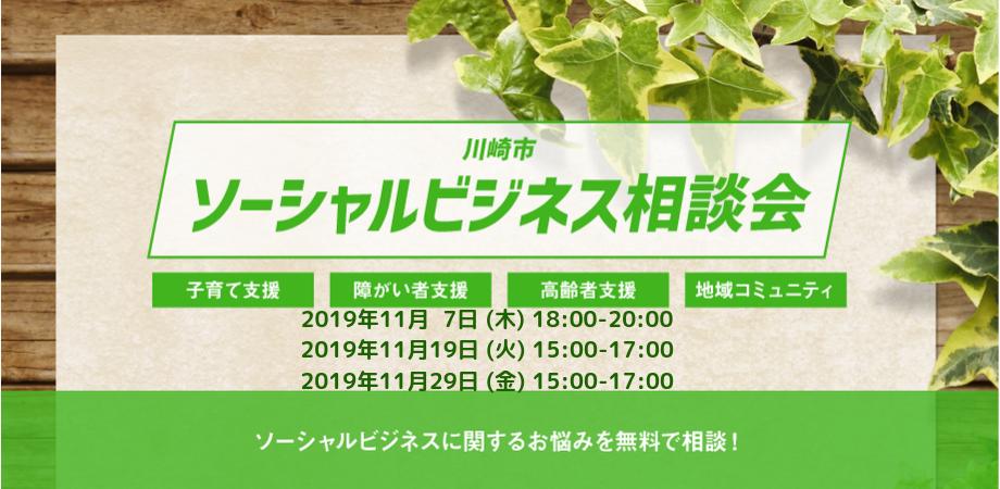 ソーシャルビジネス相談会 (11月)