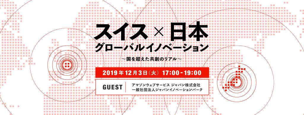 スイス×日本 グローバルイノベーション 〜国を超えた共創のリアル〜