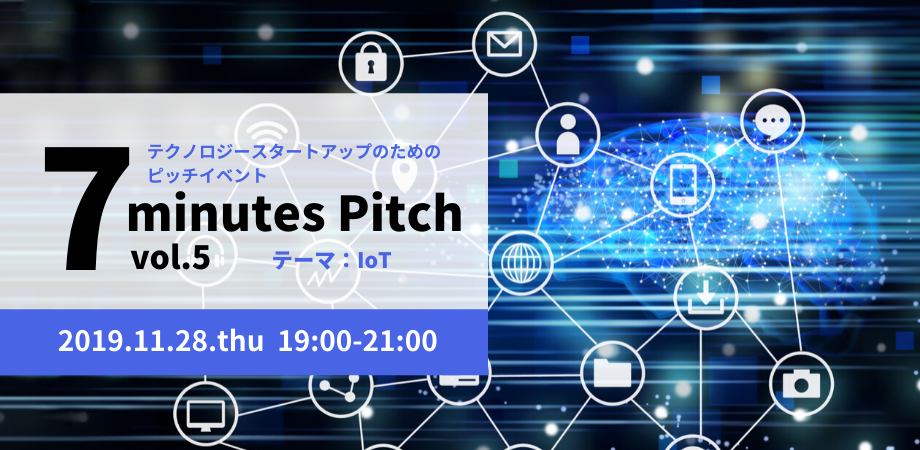 テクノロジースタートアップのためのピッチイベント 【7 minutes Pitch vol.5】