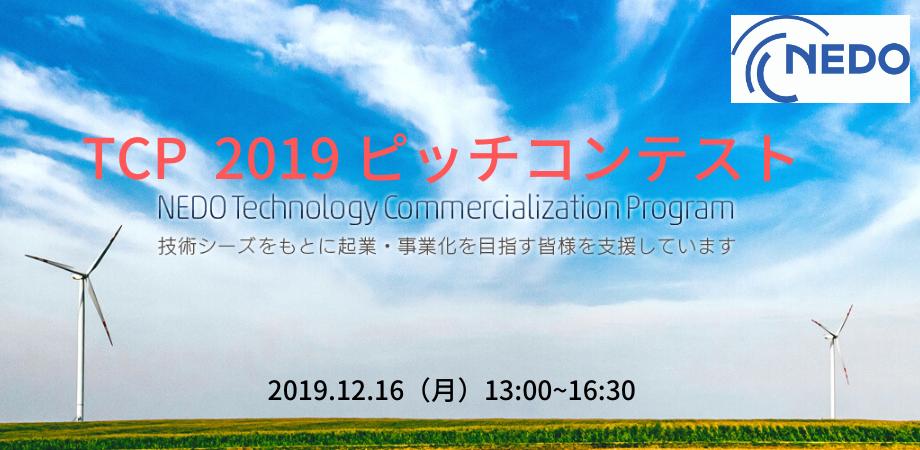NEDO TCP 2019 ピッチコンテスト