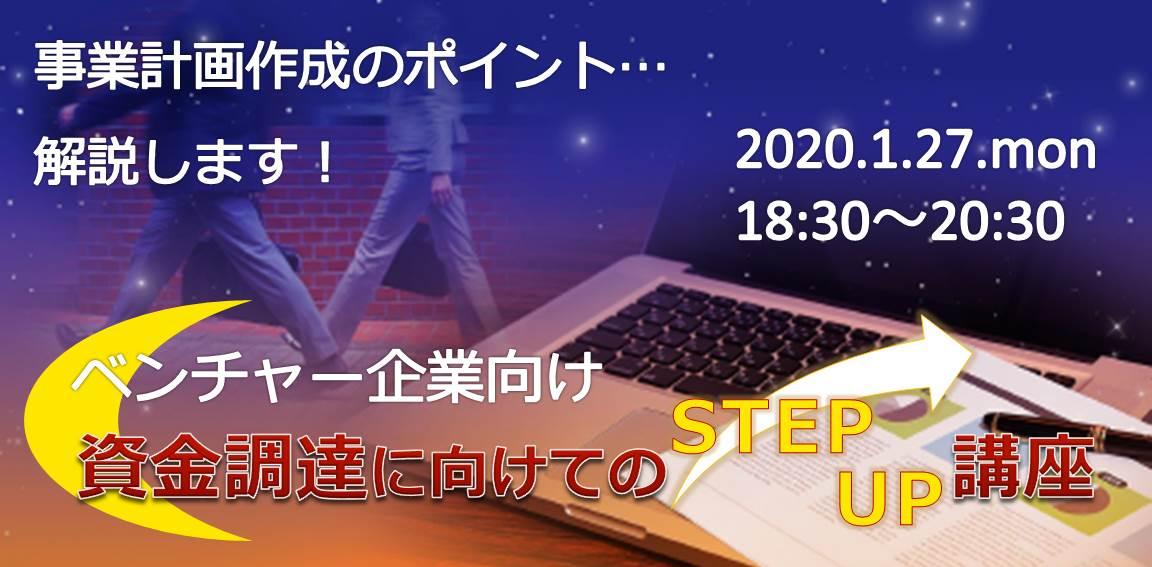 ベンチャー企業向け 資金調達に向けてのSTEPUP講座