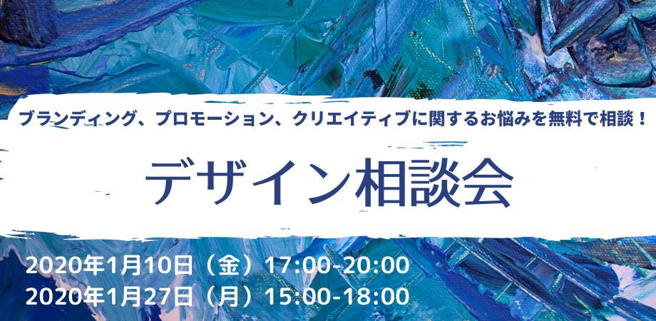 デザイン相談会(1月)
