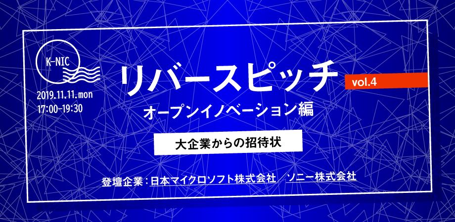 オープンイノベーションリバースピッチ 「大企業からの招待状 from 日本マイクロソフト株式会社、ソニー株式会社」