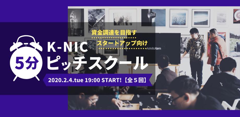 資金調達を目指すスタートアップ向け K-NIC 5分ピッチスクール (全5日間)