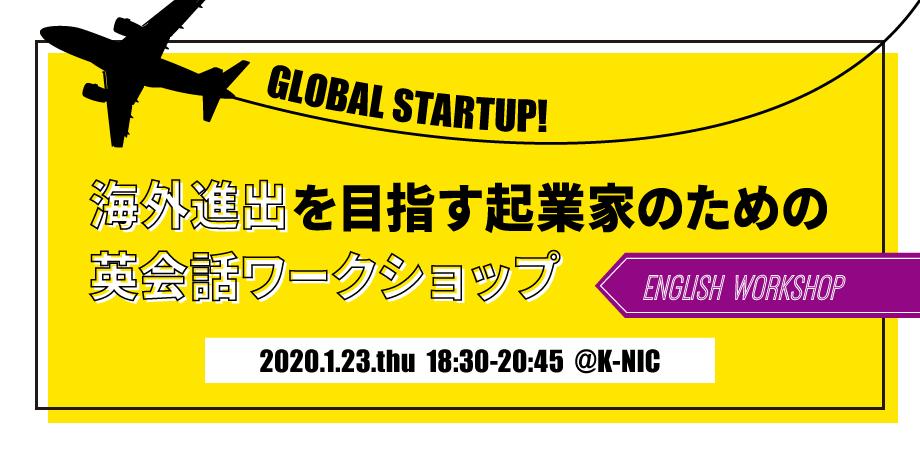 【Global Startup】海外進出を目指す起業家のための英会話ワークショップ