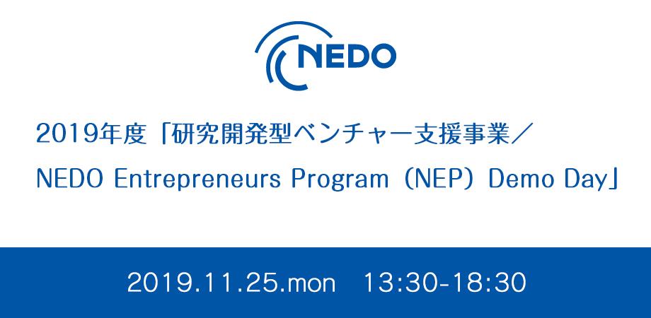 2019年度「研究開発型ベンチャー支援事業/NEDO Entrepreneurs Program(NEP)」