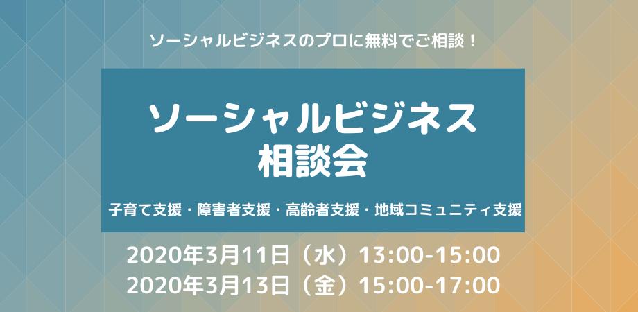 ソーシャルビジネス相談会 (3月)