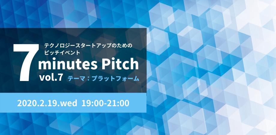 テクノロジースタートアップのためのピッチイベント 【7 minutes Pitch vol.7】