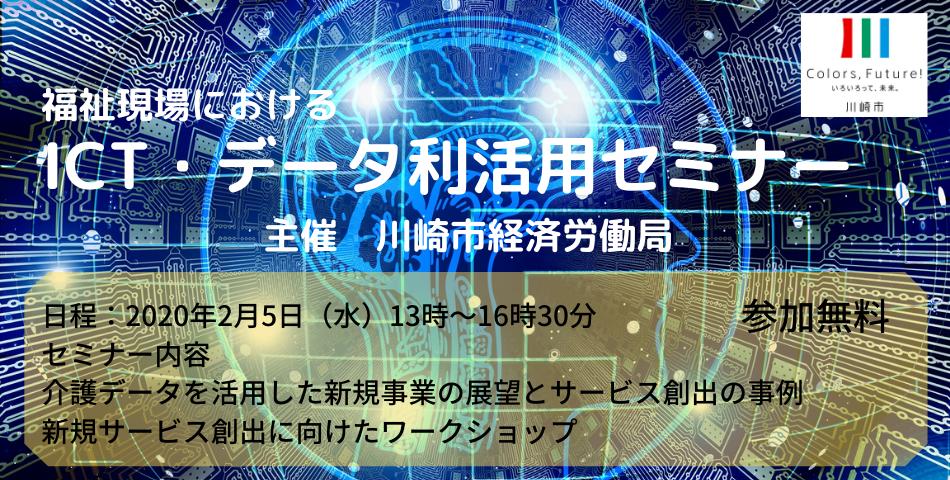 福祉現場におけるICT・データ利活用セミナー