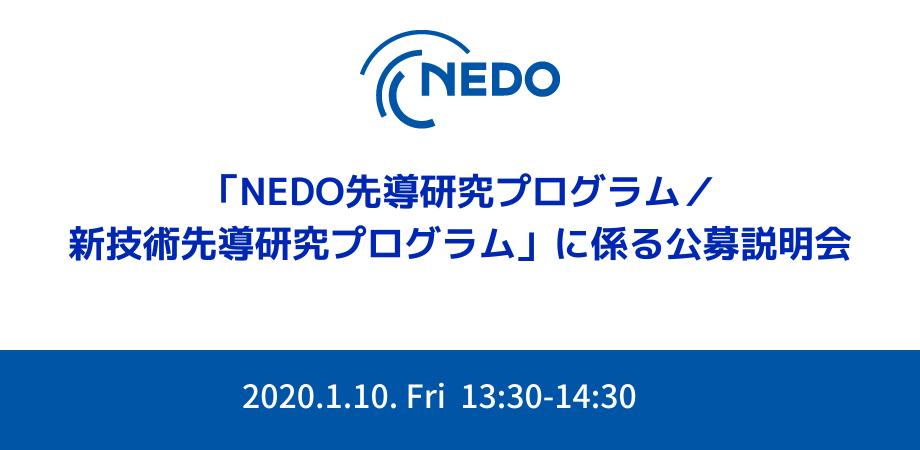 2020年度「NEDO先導研究プログラム/新技術先導研究プログラム」に係る公募説明会