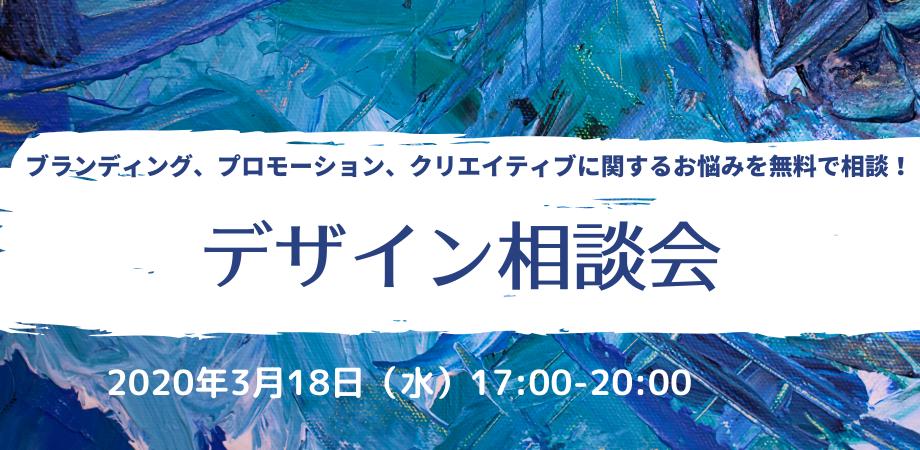 デザイン相談会(3月)