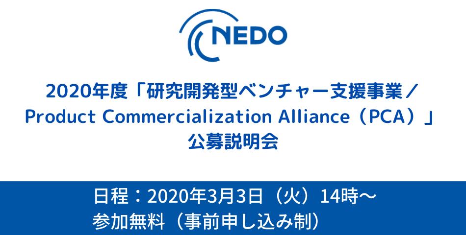 【重要・開催見送り】2020年度「研究開発型ベンチャー支援事業/Product Commercialization Alliance(PCA)」に係る公募説明会