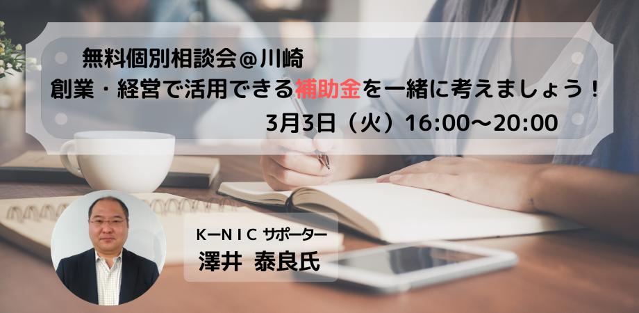澤井泰良サポーター「活用できる補助金 無料相談会」