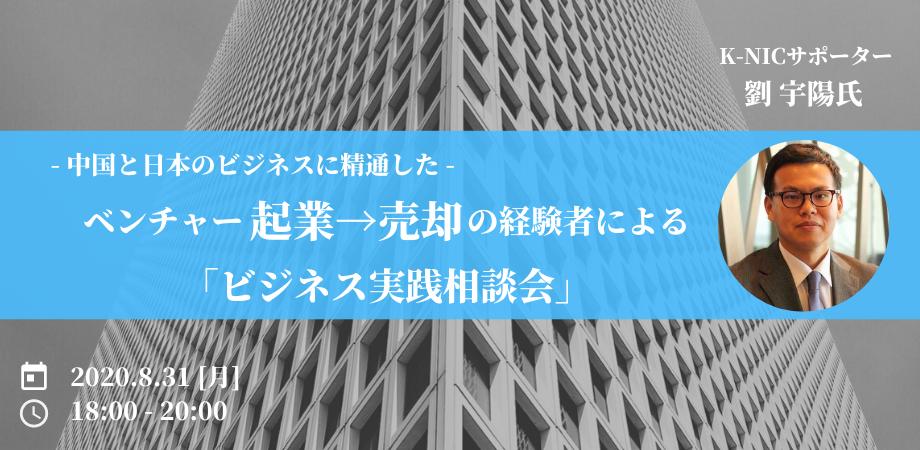 (空き枠あり)【オンライン相談】劉 宇陽サポーター「-中国と日本のビジネスに精通した- ベンチャー起業→売却の経験者によるビジネス実践相談会」