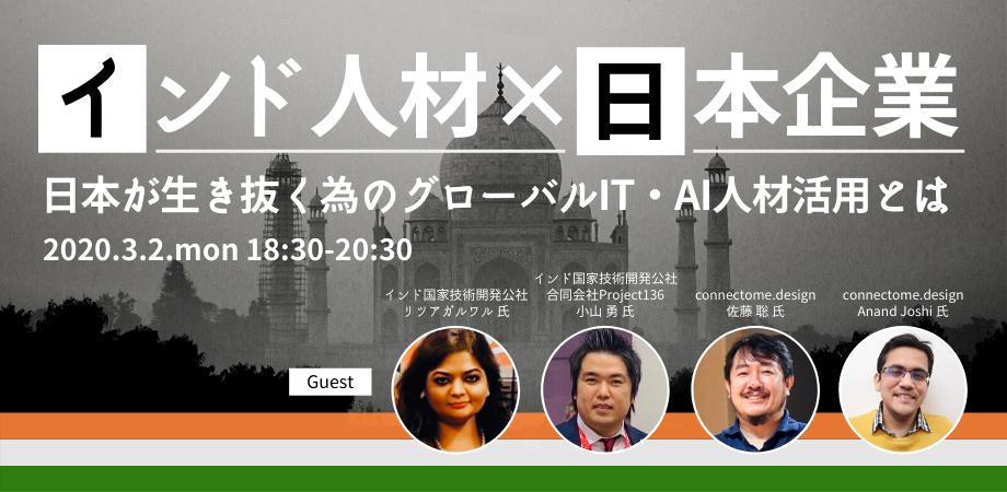 【重要・開催延期】インド人材×日本企業~日本が生き抜く為のグローバルIT・AI人材活用とは~