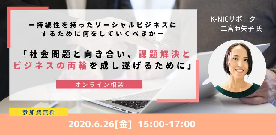 【オンライン相談】二宮亜矢子サポーター「社会問題と向き合い、課題解決とビジネスの両輪を成し遂げるために」