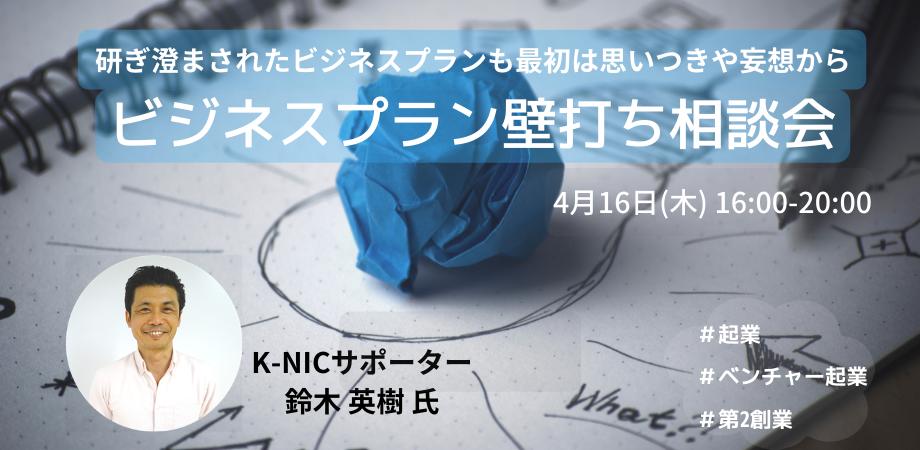 【オンライン相談】鈴木英樹サポーター「ビジネスプラン壁打ち相談会」
