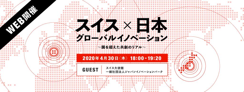 【WEB開催】スイス×日本 グローバルイノベーション 〜国を超えた共創のリアル〜