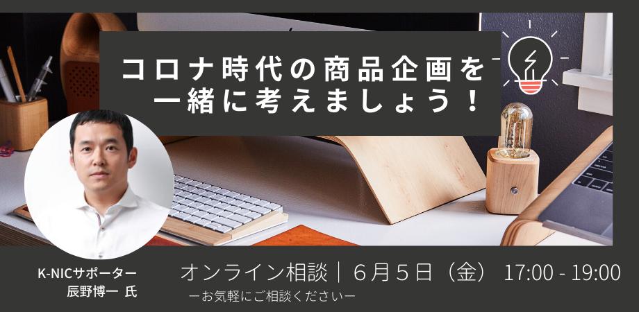 【オンライン相談】辰野博一サポーター「ものづくりでイノベーションを起こす 無料相談会」