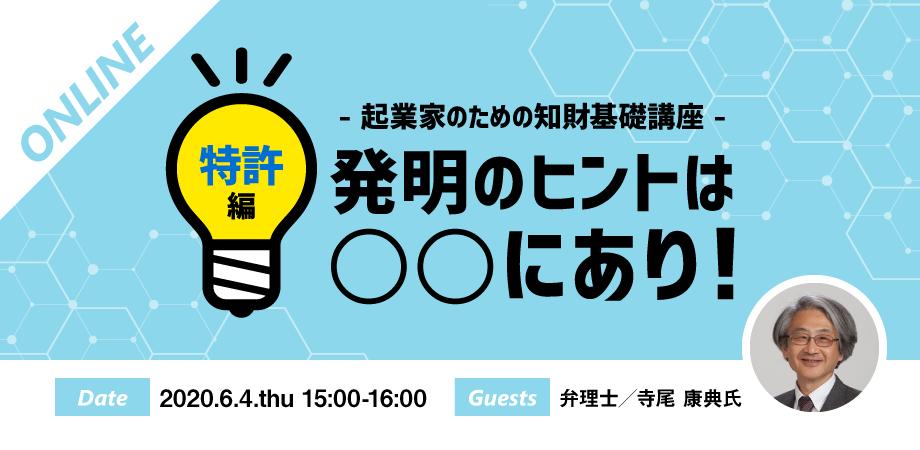 【オンラインセミナー開催】起業家のための知財基礎講座 『発明のヒントは〇〇にあり~特許編~』