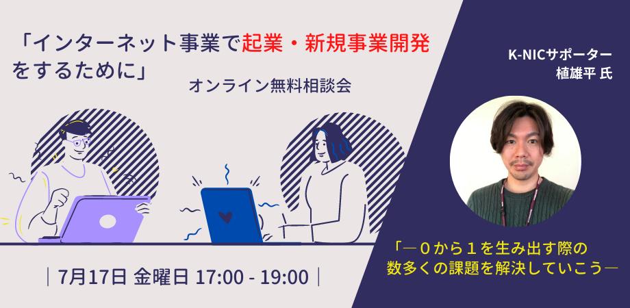 (満席)【オンライン相談】植雄平サポーター「インターネット事業での起業・新規事業開発 無料相談会」