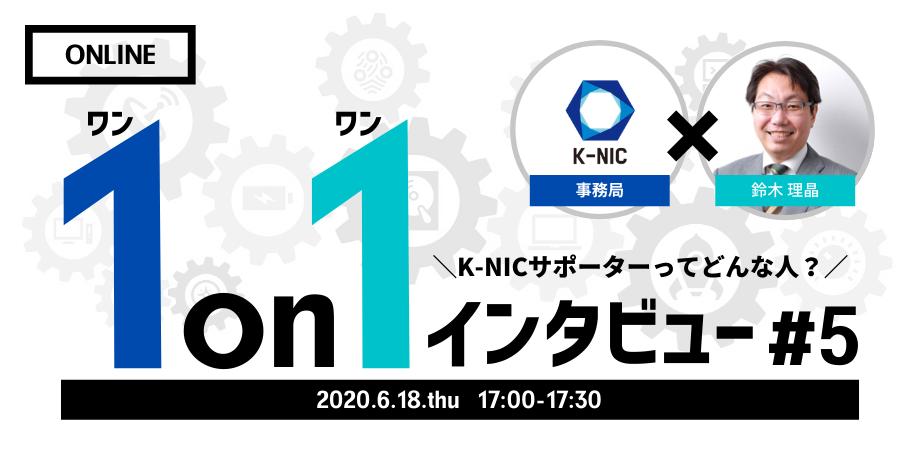 【参加URL公開】K-NICサポーターってどんな人?1on1インタビュー #5/鈴木理晶サポーター