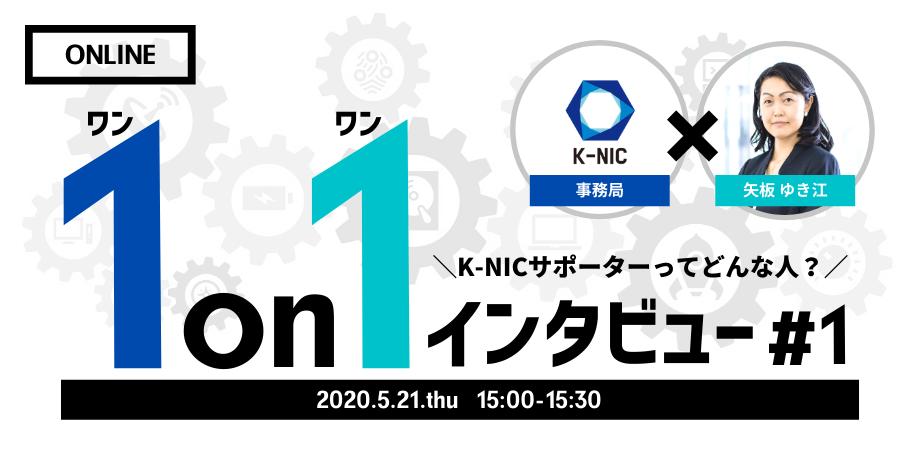 【参加URL公開】K-NICサポーターってどんな人?1on1インタビュー #1/矢板ゆき江サポーター