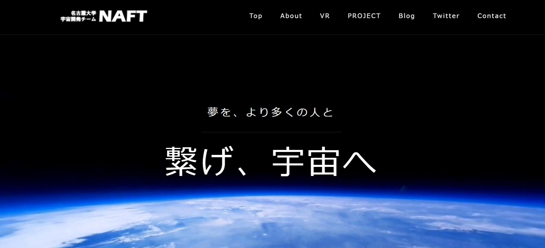 阿蘓さんたちが立ち上げた名古屋大学の宇宙開発チーム