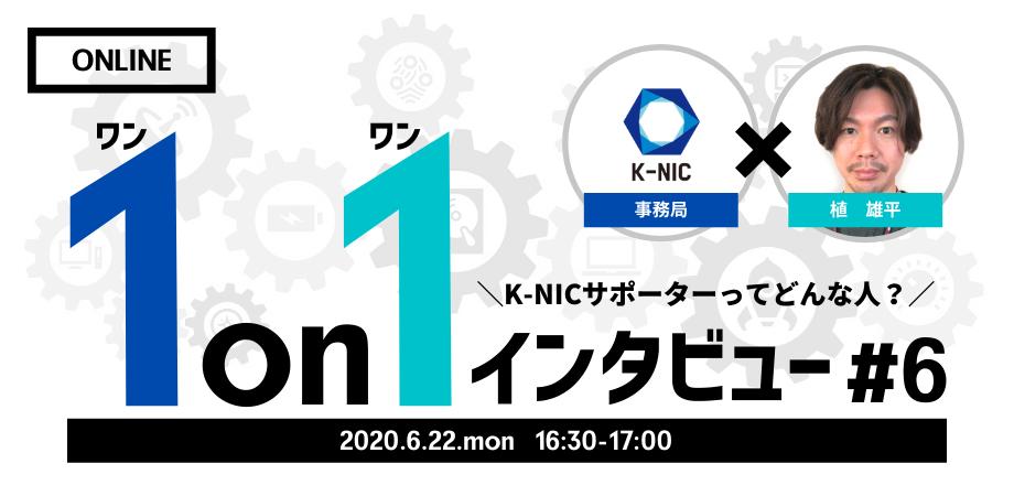 【参加URL公開】K-NICサポーターってどんな人?1on1インタビュー #6/植雄平サポーター