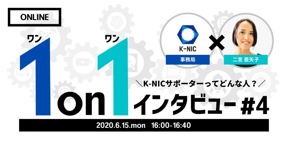 【参加URL公開】K-NICサポーターってどんな人?1on1インタビュー #4/二宮 亜矢子サポーター